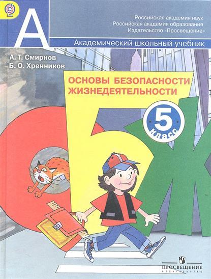 Основы безопасности жизнедеятельности. 5 класс. Учебник для общеобразовательных учреждений