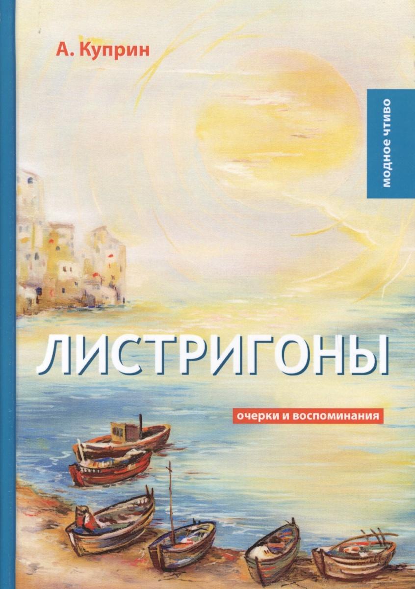 Куприн А. Листригоны ISBN: 9785521065158 а и куприн резеда