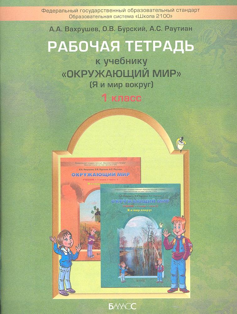 Вахрушев А., Бурский О., Раутиан А. Рабочая тетрадь к учебнику