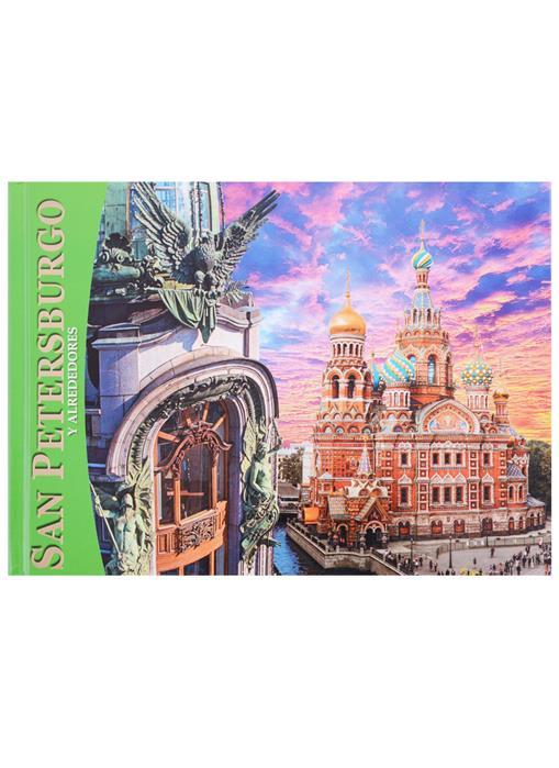 Анисимов Е. San Petеrsburgo y alrededores / Санкт-Петербург и пригороды. Альбом на испанском языке