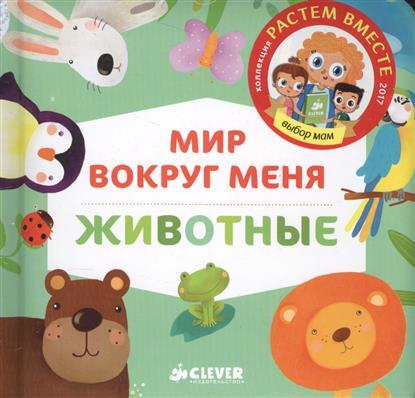 Измайлова Е. (ред.) Мир вокруг меня. Животные измайлова е ред мир машин 9 развивающих книжек кубиков