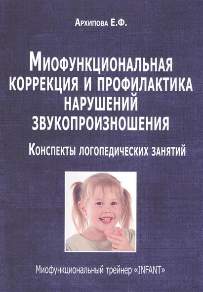 """Миофункциональная коррекция и профилактика нарушений звукопроизношения. Конспекты логопедических занятий. Миофункциональный трейнер """"Infant"""""""