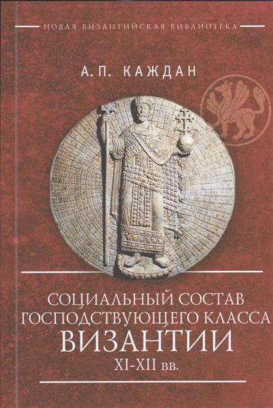 Социальный состав господствующего класса Византии XI-XII вв.