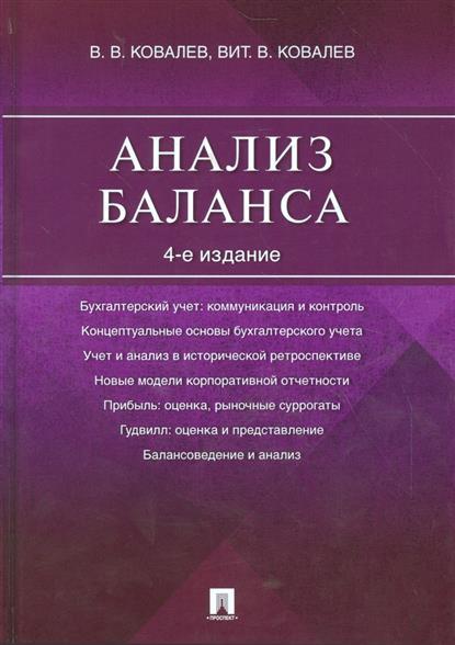Ковалев В., Ковалев В. Анализ баланса