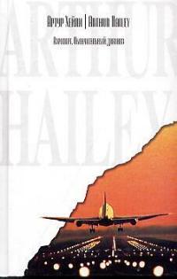 Аэропорт Окончательный диагноз С/С Хейли