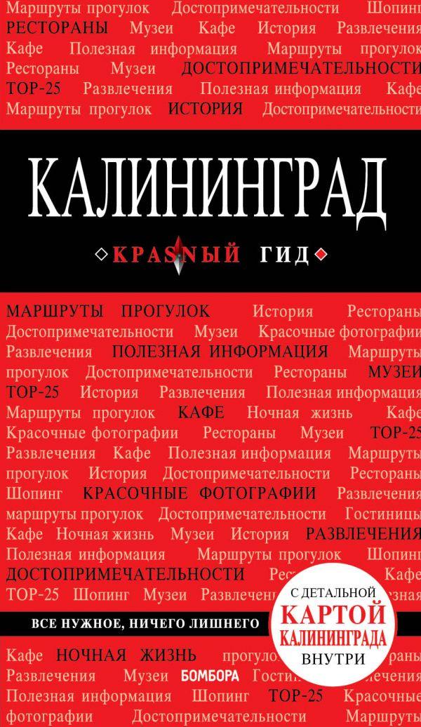 Головин В.Л. Калининград : путеводитель с детальной картой внутри