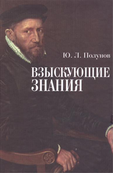 Полунов Ю. Взыскующие знания орлов а полунов а терещенко ю основы курса истории россии