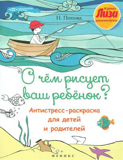 О чем рисует ваш ребенок? Антистресс-раскраска для детей и родителей