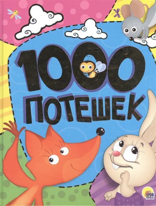 Костина В. (ред.) 1000 потешек костина в ред домашние птицы 16 обучающих карточек