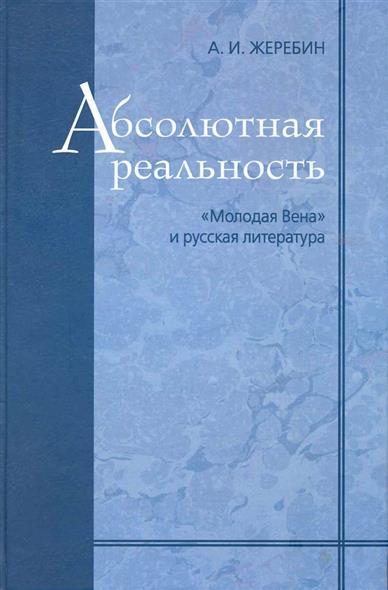 Жеребин А. Абсолютная реальность Молодая Вена и русская литература сумка solo solo mp002xw1ij63
