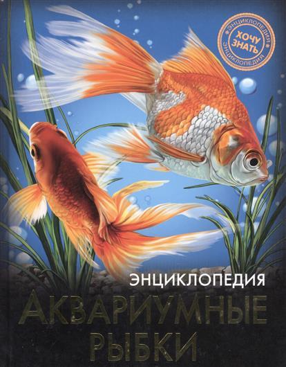 Альникин А. (ред.) Аквариумные рыбки. Энциклопедия аквариумные рыбки в ейске