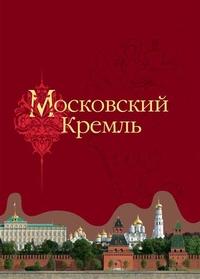 Девятов С. Московский Кремль