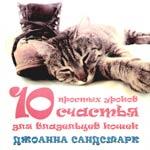 Сандсмарк Дж. 10 простых уроков счастья для владельцев кошек