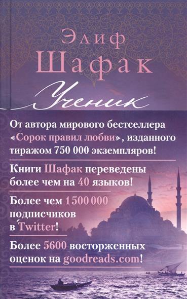 где купить Шафак Э. Ученик архитектора ISBN: 9785389093904 дешево