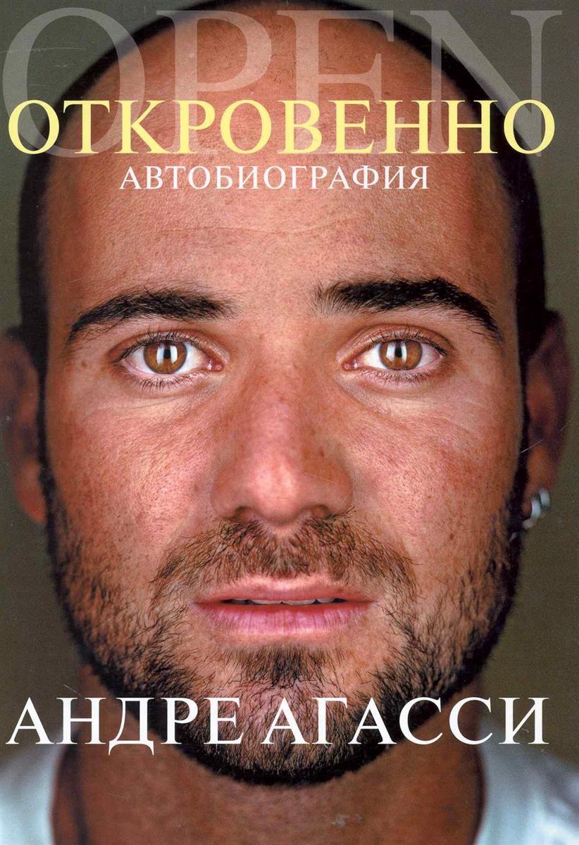 Агасси А. Откровенно Автобиография ISBN: 9785904522452 дряньё автобиография