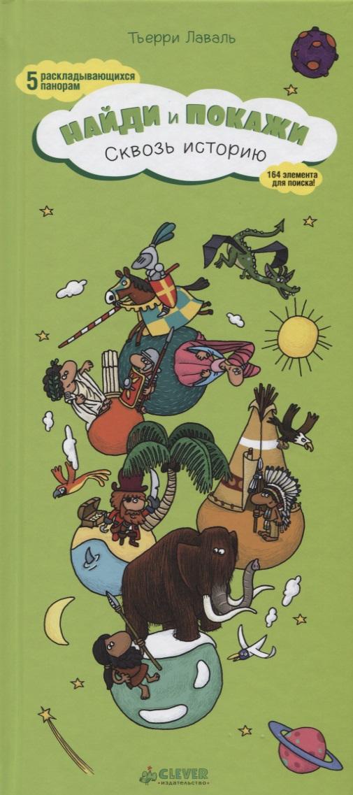 Лаваль Т., Кувэн Я. Найди и покажи. Сквозь историю тьерри лаваль ян кувэн найди и покажи мир животных