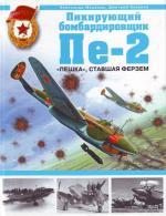 Пикирующий бомбардировщик Пе-2 пешка ставшая ферзем