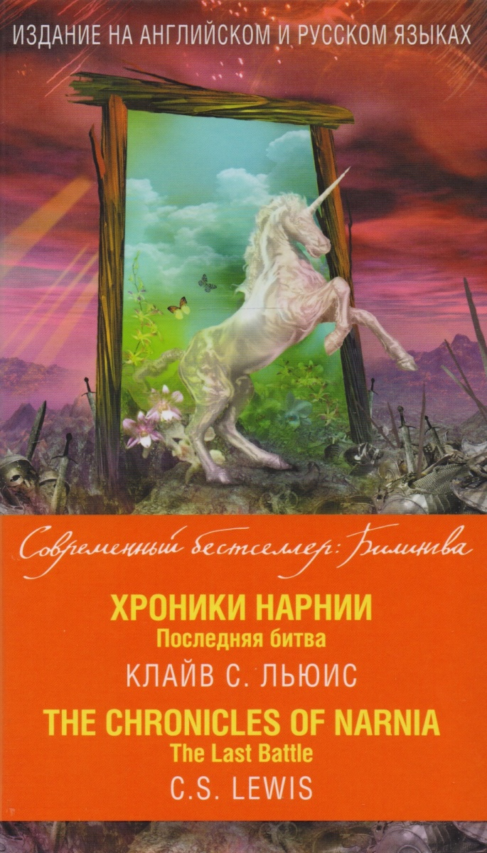 Льюис К. Хроники Нарнии. Последняя битва = The Chronicles of Narnia. The Last Battle green day green day awesome as fuck cd dvd