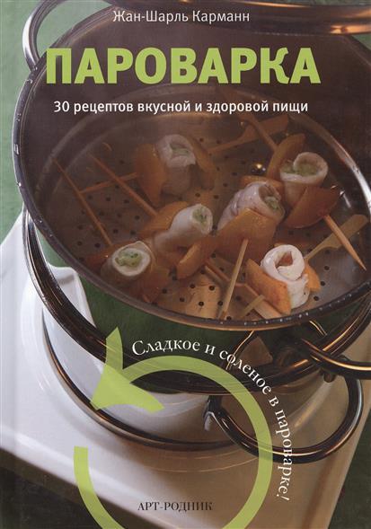 Карманн Ж.-Ш. Пароварка. 30 рецептов вкусной и здоровой пищи учимся правильно произносить звуки ш и ж