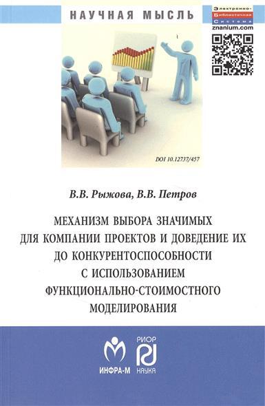 Рыжова В., Петров В. Механизм выбора значимых для компании проектов и доведение их до конкурентоспособности с использованием функционально-стоимостного моделирования. Монография ISBN: 9785369012703