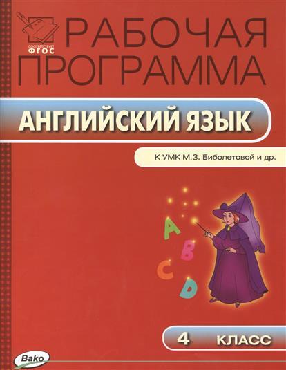 Рабочая программа по английскому языку. 4 класс. К УМК М.З. Биболетовой и др. (Обнинск: Титул)