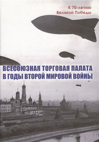 Всесоюзная Торговая палата в годы Второй мировой войны 1939-1945 гг.