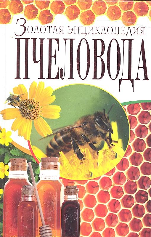 Золотая энциклопедия пчеловода