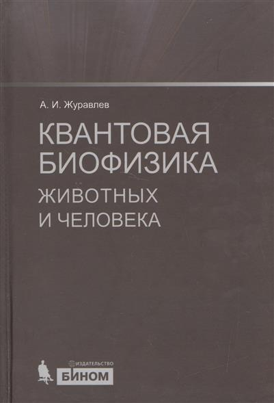 Журавлев А. Квантовая биофизика животных и человека николай делоне квантовая природа вещества
