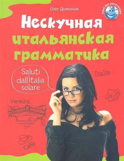 Дьяконов О. Нескучная итальянская грамматика. 1001 макаронина
