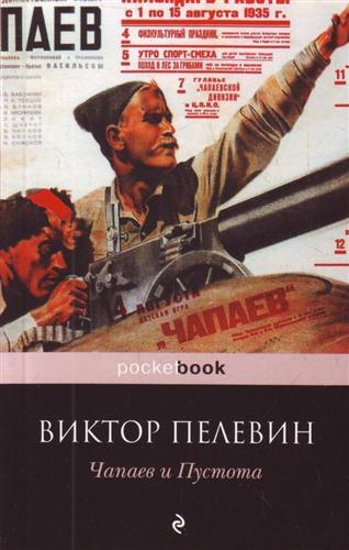 Пелевин В. Чапаев и Пустота книги эксмо чапаев и пустота
