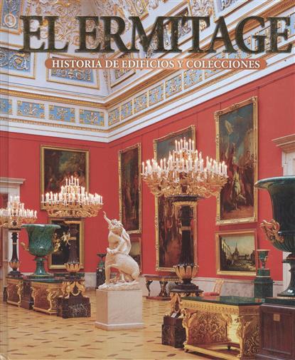 Dobrovolski V. El Ermitage. Historia de edificios y collecciones. Эрмитаж. История зданий и коллекций. Альбом (на испанском языке) l ermitage