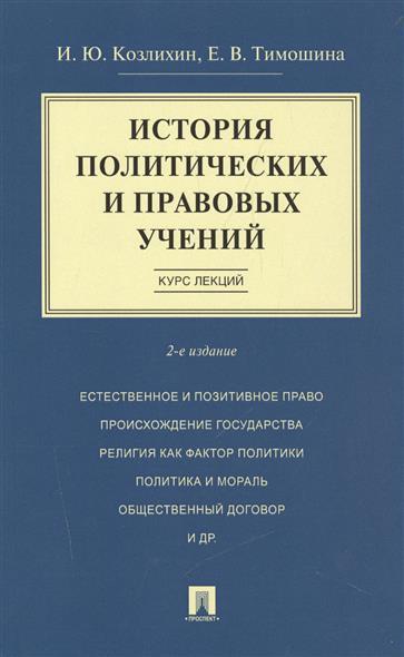 История политических и правовых учений. Курс лекций