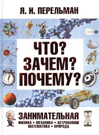 Перельман Я. Что? Зачем? Почему? Занимательная физика, механика, астрономия, математика, природа математика для малышей я считаю до 100