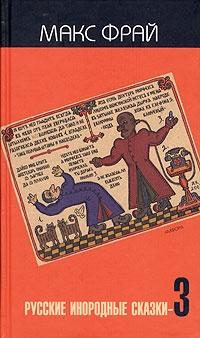 Русские инородные сказки 3