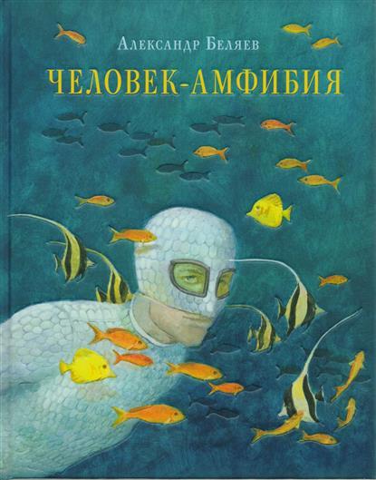 Беляев А. Человек-амфибия беляев а р человек амфибия романы