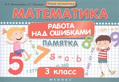 Математика. Работа над ошибками. Памятка. 3 класс