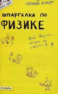 Бирюков А. Шпаргалка по физике. Ответы на экзаменационные билеты мария сергеевна клочкова управление персоналом ответы на экзаменационные билеты