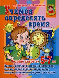 Учимся определять время Пос. для детей 5-7 лет