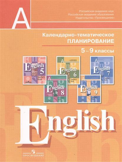 Английский язык. 5-9 классы. Календарно-тематическое планирование. Пособие для учителей общеобразовательных учреждений