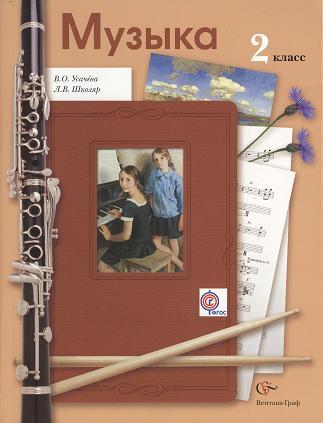 Музыка. 2 класс. Учебник для учащихся общеобразовательных учреждений