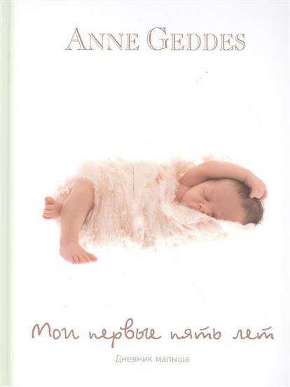 Geddes A. Мои первые пять лет. Дневник малыша