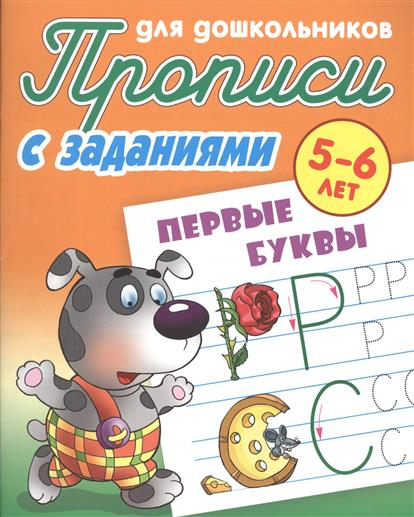 Прописи для дошкольников с заданиями. Первые буквы. 5-6 лет