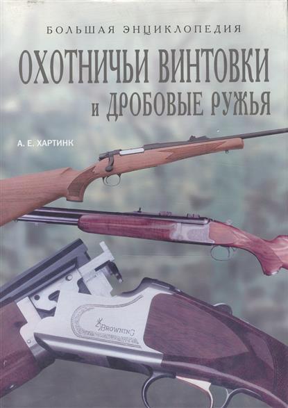 Хартинк А. Охотничьи винтовки и дробовые ружья как охотничьи патроны дробовые калибр 12