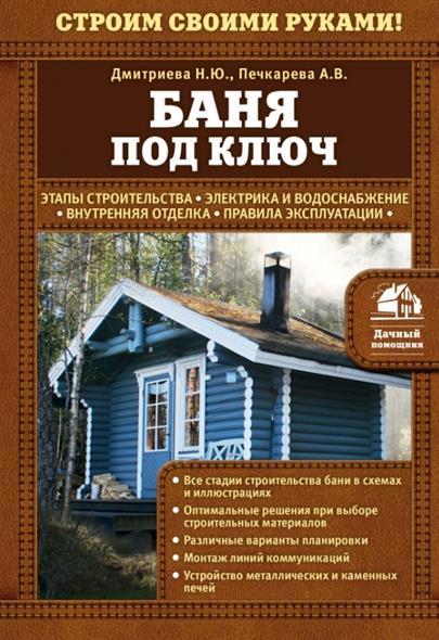Книга Баня под ключ. Дмитриева Н., Печкарева А.