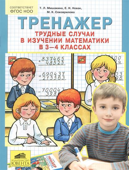 Мишакина Т., Новак Е., Соковрилова М. Тренажер. Трудные случаи в изучении математики в 3-4 классах