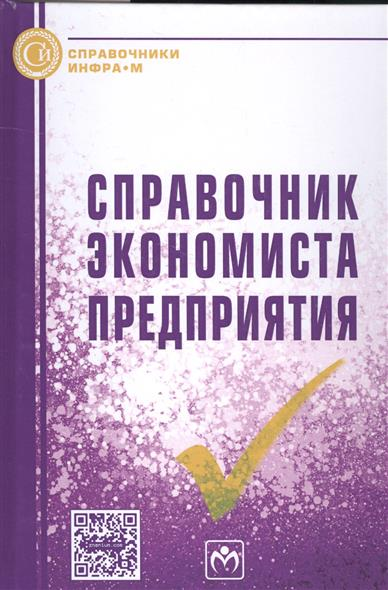 Справочник экономиста предприятия