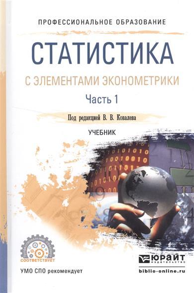Ковалев В. (ред.) Статистика с элементами эконометрики. Часть 1. Учебник для СПО