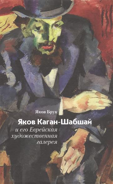 Брук Я. Яков Каган-Шабшай и его Еврейская художественная галерея