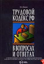 ТК РФ в вопросах и ответах