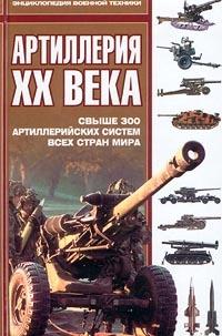 Артиллерия ХХ века